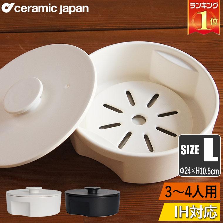 【送料無料】土鍋 IH対応 ギフト おしゃれ 素敵 かわいい セラミックジャパン Ceramic Japan do-nabe 240 24cm DN-240IH-BK DN-240IH-WH【あす楽対応】