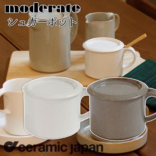 上質なティータイムを演出するモデラート シリーズ セラミックジャパン 注目ブランド Ceramic 信用 OM-4-GY モデラートシュガーポット Japan OM-4-WH
