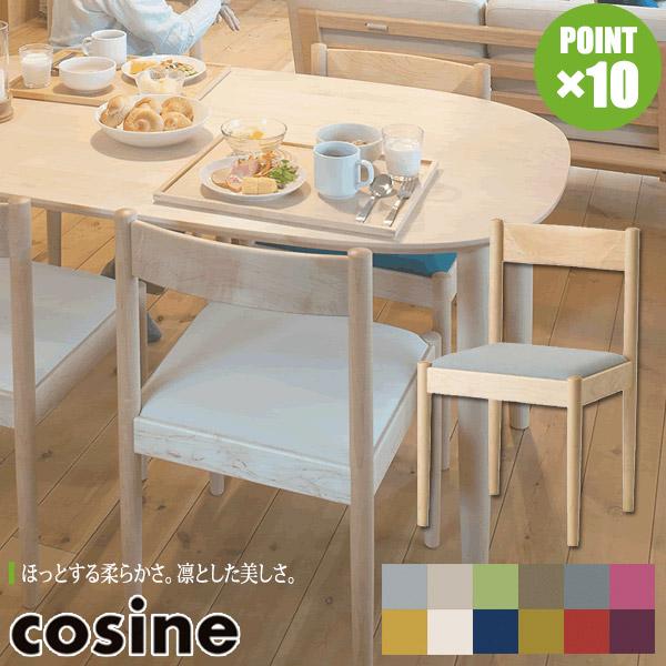 コサイン cosine フォルク チェア(張地-KC) CD-01NM-KC 送料無料