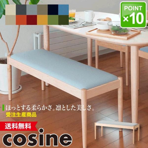 コサイン cosine フォルク ベンチ120 メープル 受注生産商品 CD-03NM-120-MJ 送料無料