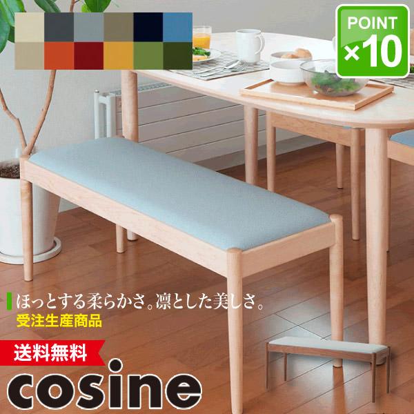 コサイン cosine フォルク ベンチ120 ウォルナット 受注生産商品 CD-03NW-120-MJ 送料無料