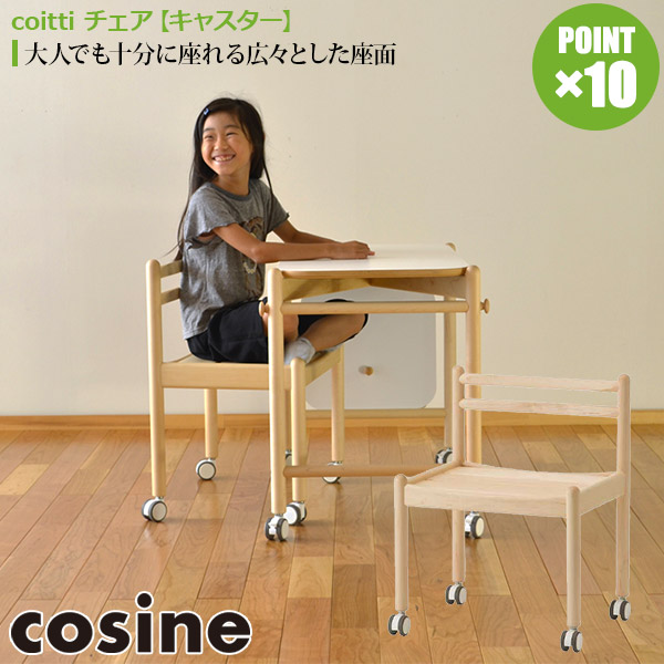 コサイン cosine coitti チェア キャスター(ストッパーなし)付属 CI-02NM 送料無料