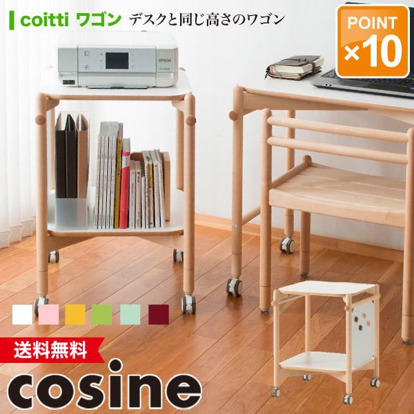 コサイン cosine coitti ワゴン CI-06NM-001 CI-06NM-524 CI-06NM-536 CI-06NM-603 CI-06NM-609 CI-06NM-522 送料無料