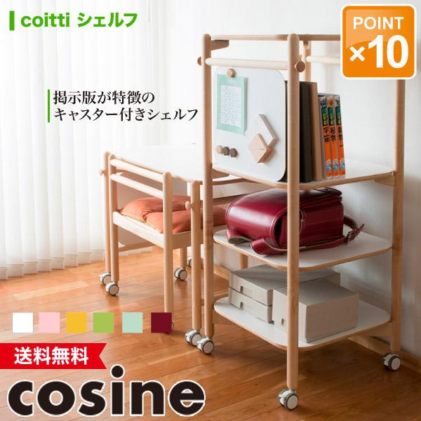 コサイン cosine coitti シェルフ CI-07NM-001 CI-07NM-524 CI-07NM-536 CI-07NM-603 CI-07NM-609 CI-07NM-522 送料無料