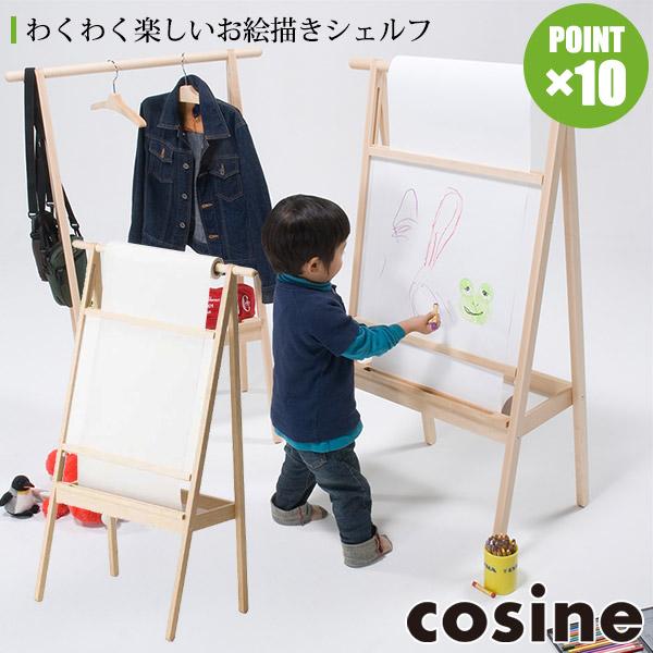 コサイン cosine お絵描きシェルフ DR-12NM 送料無料