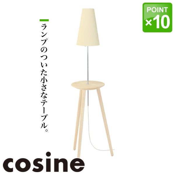 コサイン cosine ランプテーブル メープル LT-01NM 送料無料