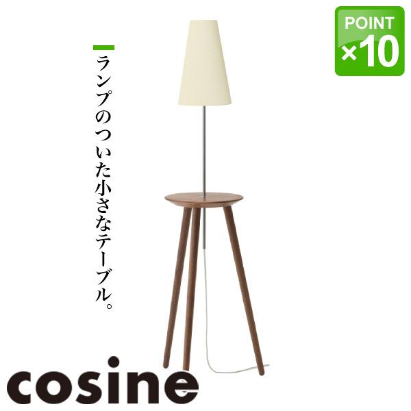 コサイン cosine ランプテーブル ウォルナット LT-01NW 送料無料