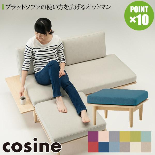 コサイン cosine プラットオットマン メープル(張地-TU) OT-01NM-TU 送料無料