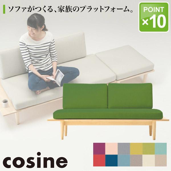 コサイン cosine ソファ プラットソファ メープル(張地-TU) SO-01NM-TU 送料無料