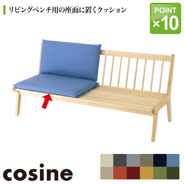 コサイン cosine リビングベンチ用座クッション SO-02-1 送料無料