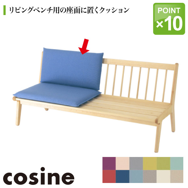 コサイン cosine リビングベンチ用背クッション(張地-TU) SO-02-2-TU 送料無料