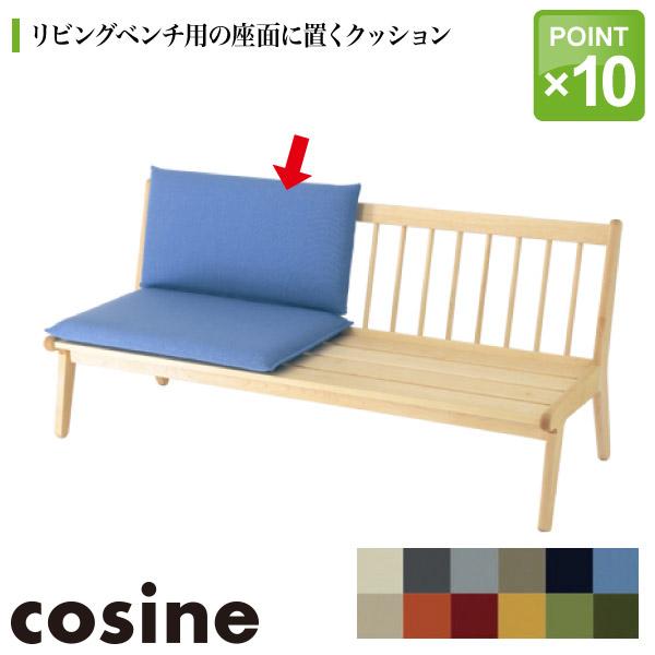 コサイン cosine リビングベンチ用背クッション SO-02-2 送料無料