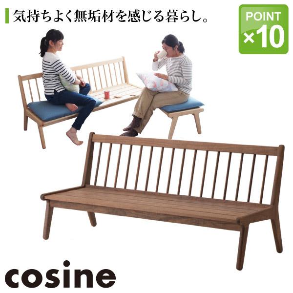 コサイン cosine ソファ リビングベンチ 本体 ウォルナットSO-02NW 送料無料