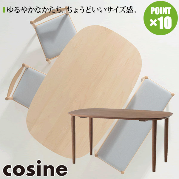 コサイン cosine ダンランテーブル140 ウォルナット TD-05NW 送料無料