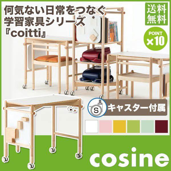 コサイン cosine coitti デスク CI-01NM-001 CI-01NM-524 CI-01NM-536 CI-01NM-603 CI-01NM-609 CI-01NM-522 送料無料