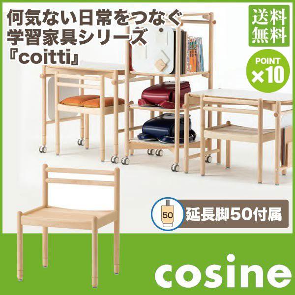 コサイン cosine coitti チェア 延長脚50付属 CI-03NM 送料無料
