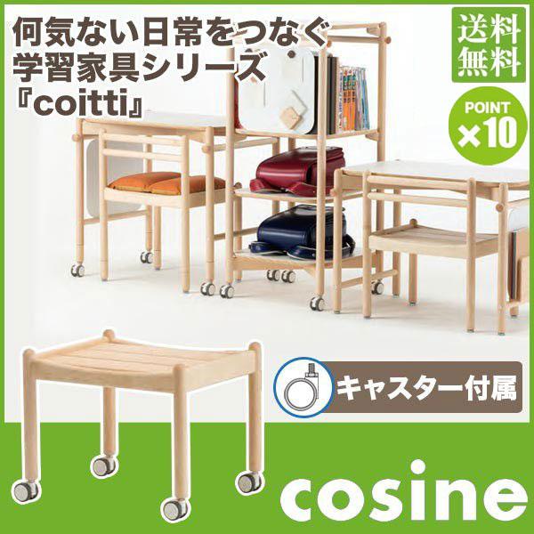 コサイン cosine coitti スツール キャスター(ストッパーなし)付属 CI-04NM 送料無料