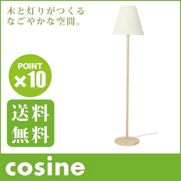 コサイン cosine フロアスタンド(丸) メープル LF-01NM 送料無料