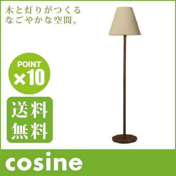 コサイン cosine フロアスタンド(丸) ウォルナット LF-01NW 送料無料