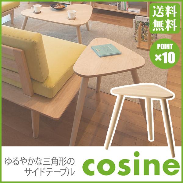 コサイン cosine トリコサイドテーブル メープル TA-11NM 送料無料