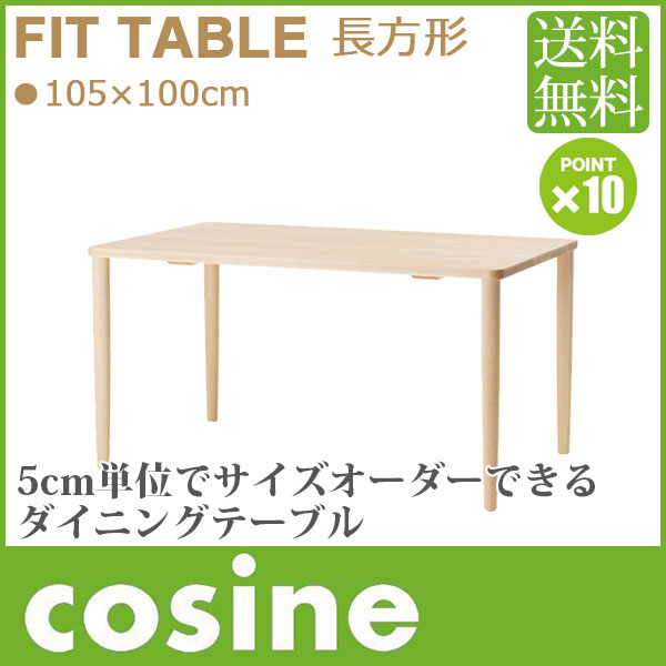 cosine(コサイン) フィットテーブル 【長方形】 105×100 TD-04NM-105100 送料無料