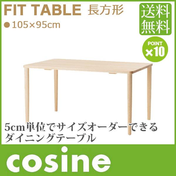 cosine(コサイン) フィットテーブル 【長方形】 105×95 TD-04NM-10595 送料無料