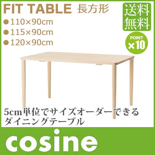 cosine(コサイン) フィットテーブル 【長方形】 110×90 115×90 120×90 TD-04NM-a3 送料無料