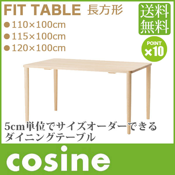 cosine(コサイン) フィットテーブル 【長方形】 110×100 115×100 120×100 TD-04NM-a5 送料無料