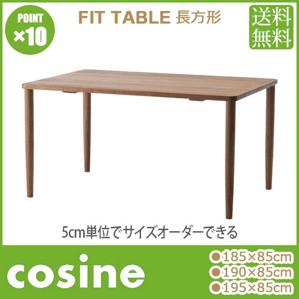 コサイン cosine フィットテーブル 【長方形】 ウォルナット 185×85 190×85 195×85 TD-04NW-f2 送料無料