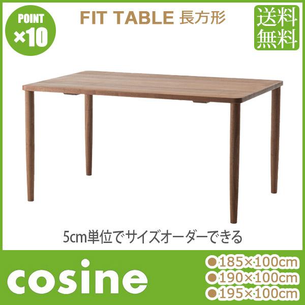 コサイン cosine フィットテーブル 【長方形】 ウォルナット 185×100 190×100 195×100 TD-04NW-f5 送料無料