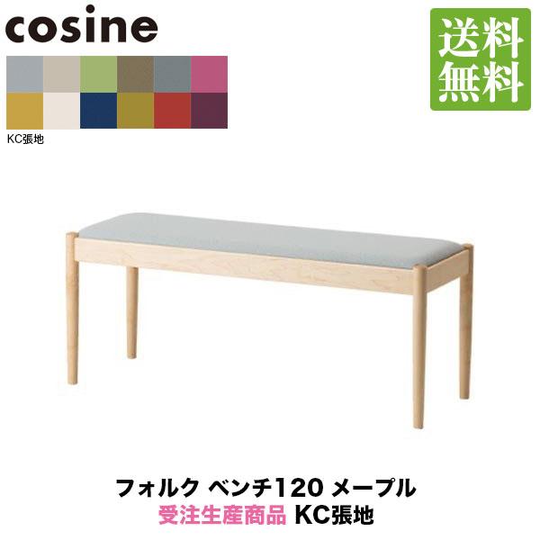 コサイン cosine フォルク ベンチ120 メープル 受注生産商品 CD-03NM-120-KC 送料無料