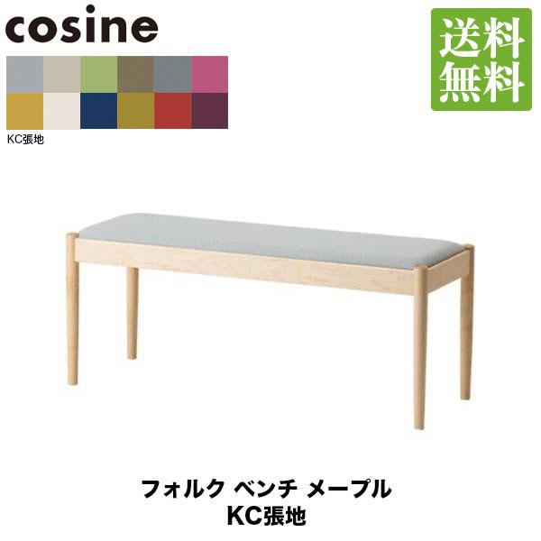 コサイン cosine フォルク ベンチ メープル CD-03NM-KC 送料無料