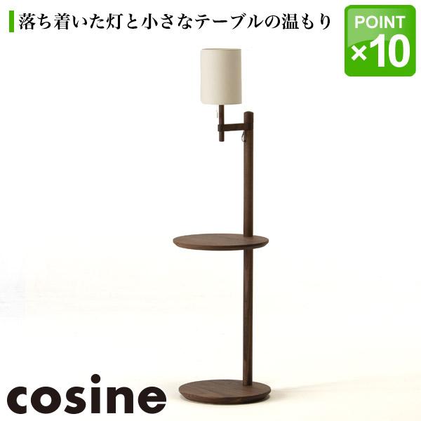 コサイン COSINE アームランプテーブル ウォルナット Relax リラックス 寝室 ベッドルーム リビング おしゃれ LT-03NW 送料無料