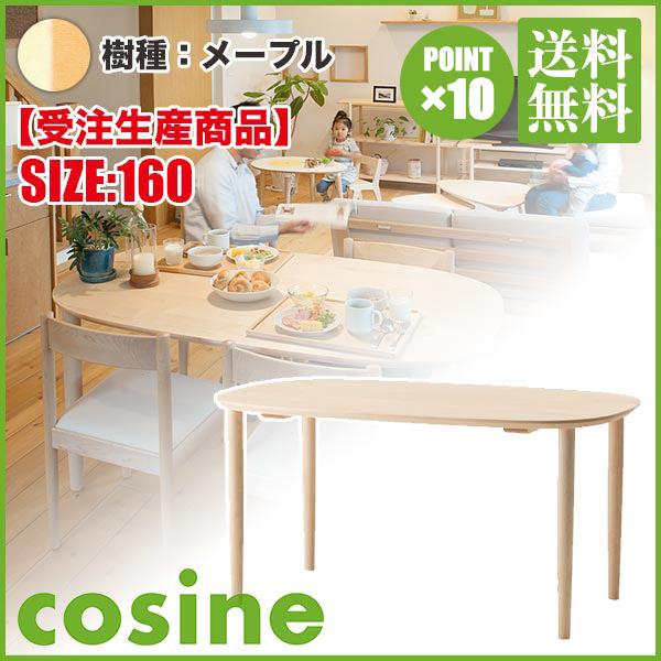 コサイン cosine ダンランテーブル160 メープル 受注生産商品 TD-05NM-160 送料無料