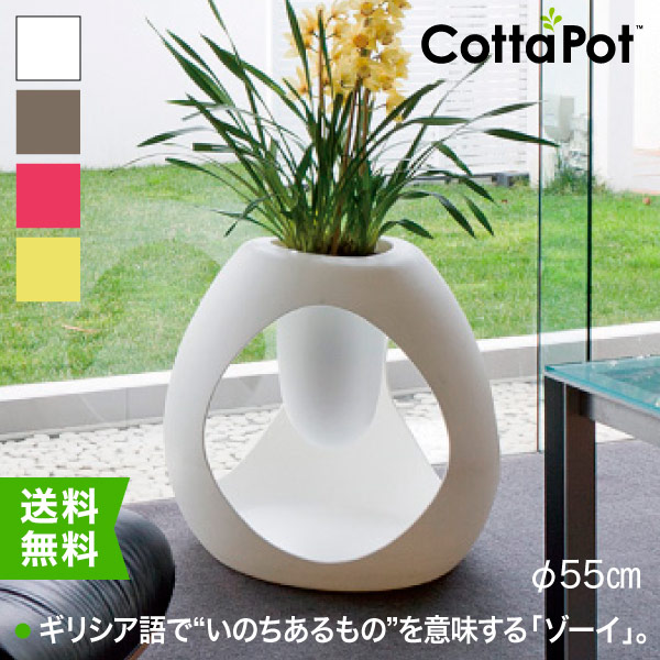 Cottapot Zoie コタポット プランター ゾーイ 53cm CT-8882A