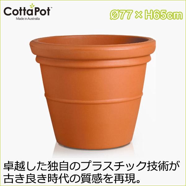 Cottapot Traditional コタポット プランター トラディショナル 8070 CT-8070