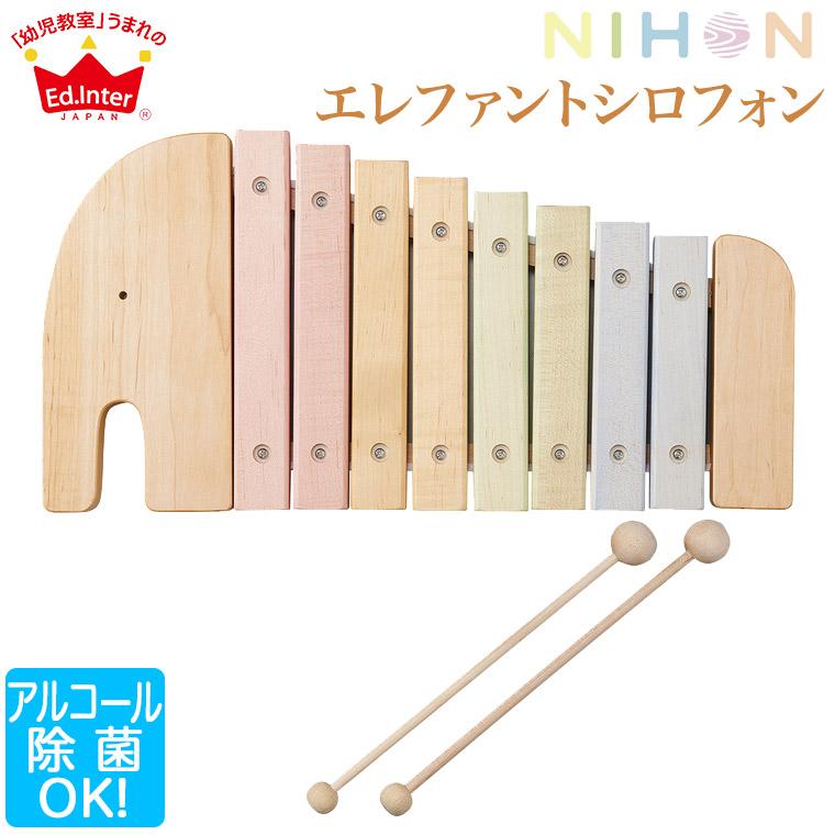 NIHONシリーズ エレファントシロフォン 4941746809556 【あす楽対応】 誕生日 出産祝い 赤ちゃん ベビー キッズ 木琴 木製玩具 1歳 2歳 知育玩具