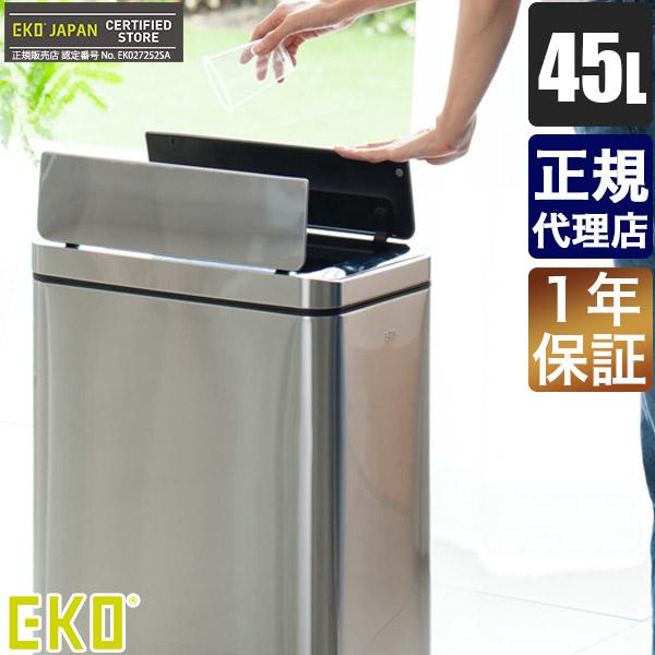 ゴミ箱 自動開閉 45リットル おしゃれ EKO デラックス・ファントムセンサービン 45L EK9287MT-45L ゴミ箱 フタ キッチン センサー 送料無料