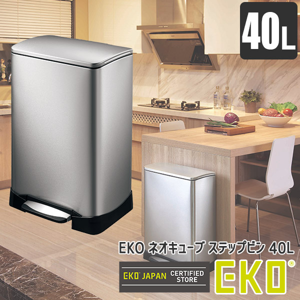 【送料無料】 ゴミ箱 EKO ネオキューブ ステップビン 40L ステンレス EK9298MT-40L 正規品(1年保証付き) おしゃれ フタ 角型