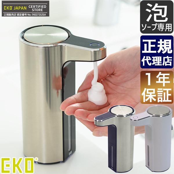 衛生的なセンサータイプのソープディスペンサー EKO アロマソープディスペンサー泡ソープ EK6088F 最新 手洗い ディスペンサー 詰め替え ハンドソープ センサー 泡 新着セール おしゃれ 自動