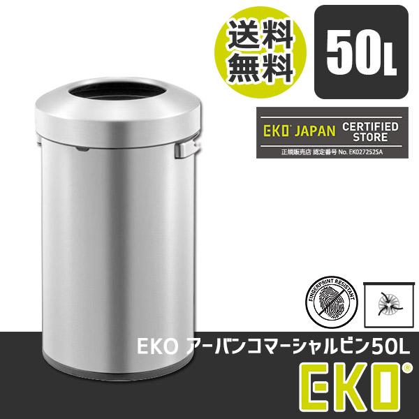 【正規輸入品】 EKO イーケーオー ゴミ箱 アーバンコマーシャルビン50L EK9055MT-50L ふた付き ダストボックス リビング キッチン おしゃれ 送料無料