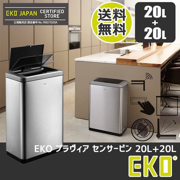 【国内正規輸入品】 EKO ゴミ箱 ブラヴィア センサービン 20L+20L ステンレス 分別 EK9233MT-20L20L 送料無料