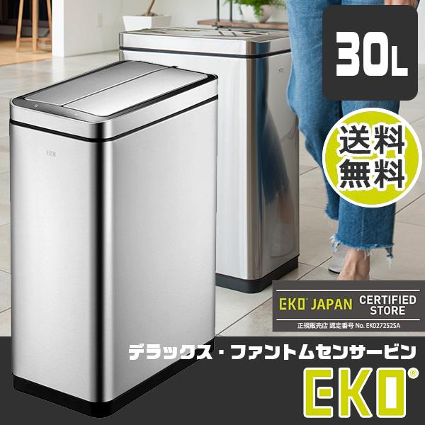 【正規輸入品】 EKO イーケーオー デラックス・ファントムセンサービン 30L EK9287MT-30L ゴミ箱 送料無料