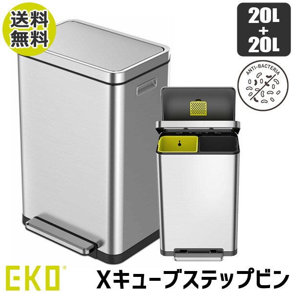ゴミ箱 おしゃれ フタ 角型 EKO Xキューブステップビン 20L+20L EK9368MT-20L20L 正規品 送料無料