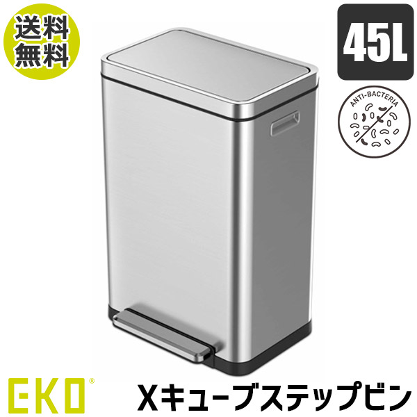 ゴミ箱 おしゃれ 45 リットル 角型 EKO Xキューブステップビン 45L EK9368MT-45L 正規品 送料無料 キッチン ふた付き 45l スリム リビング ペダル