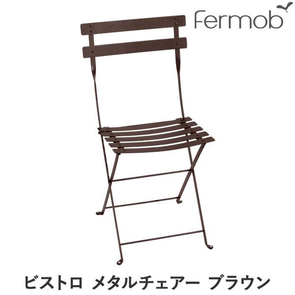 パリのカフェでおなじみの大定番ガーデンチェア テレビで話題 予約注文 10月上旬発送予定 フェルモブ ビストロ 日本正規品 ブラウン メタルチェアー 送料無料 62720--62723