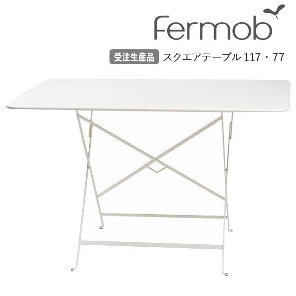 数量限定 フェルモブ社のランチョンマットプレゼント 予約注文 安売り 3月中旬発送予定 フェルモブ Fermob ランチョンマットプレゼント ビストロ 64989 スクエアテーブル117 おすすめ 77 送料無料