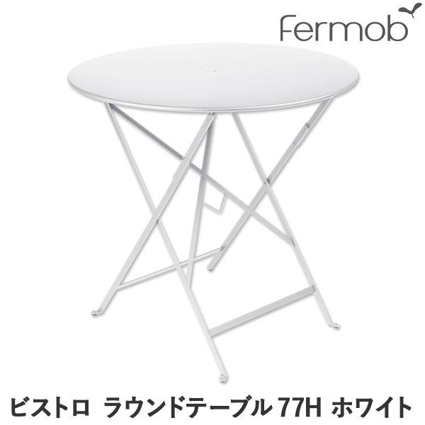 【代引き不可】 ラウンドテーブル77H 送料無料:サンワショッピング Fermob ビストロ 65006 フェルモブ-エクステリア・ガーデンファニチャー