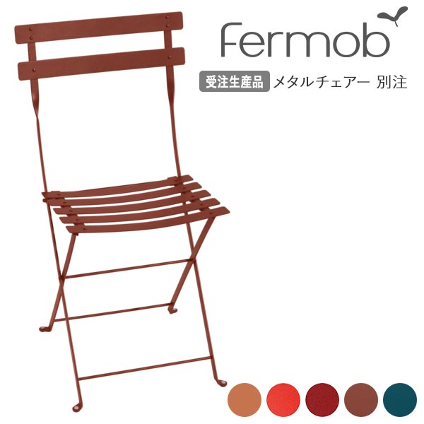 フェルモブ ビストロ メタルチェアー 別注 65508 送料無料