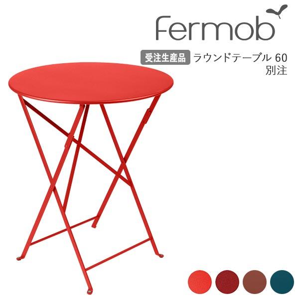 フェルモブ ビストロ ラウンドテーブル60 別注 65511 送料無料